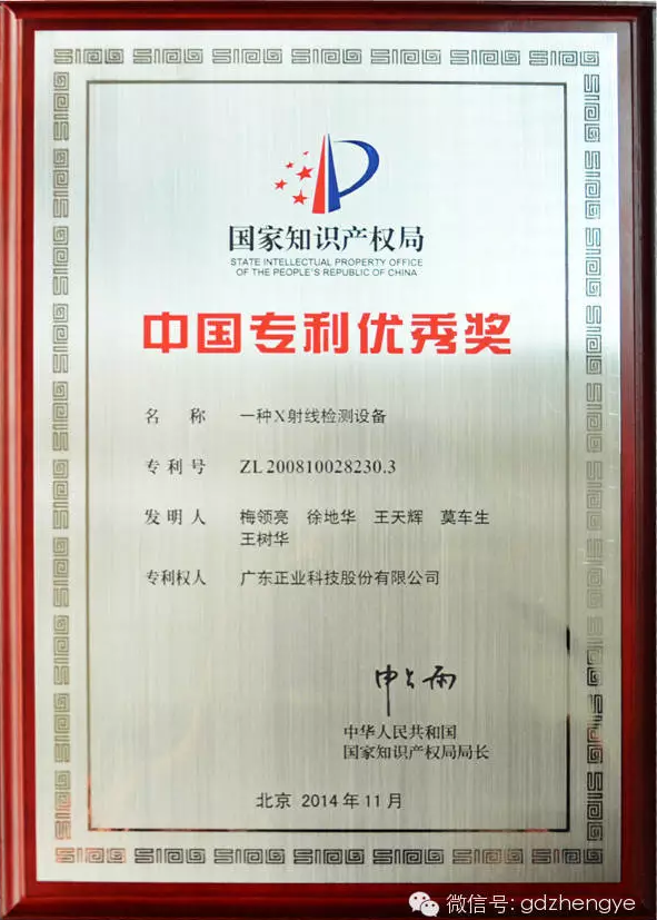 Zhengye Technology Was Selected Dongguan City Intellectual Property Protection Enterprise