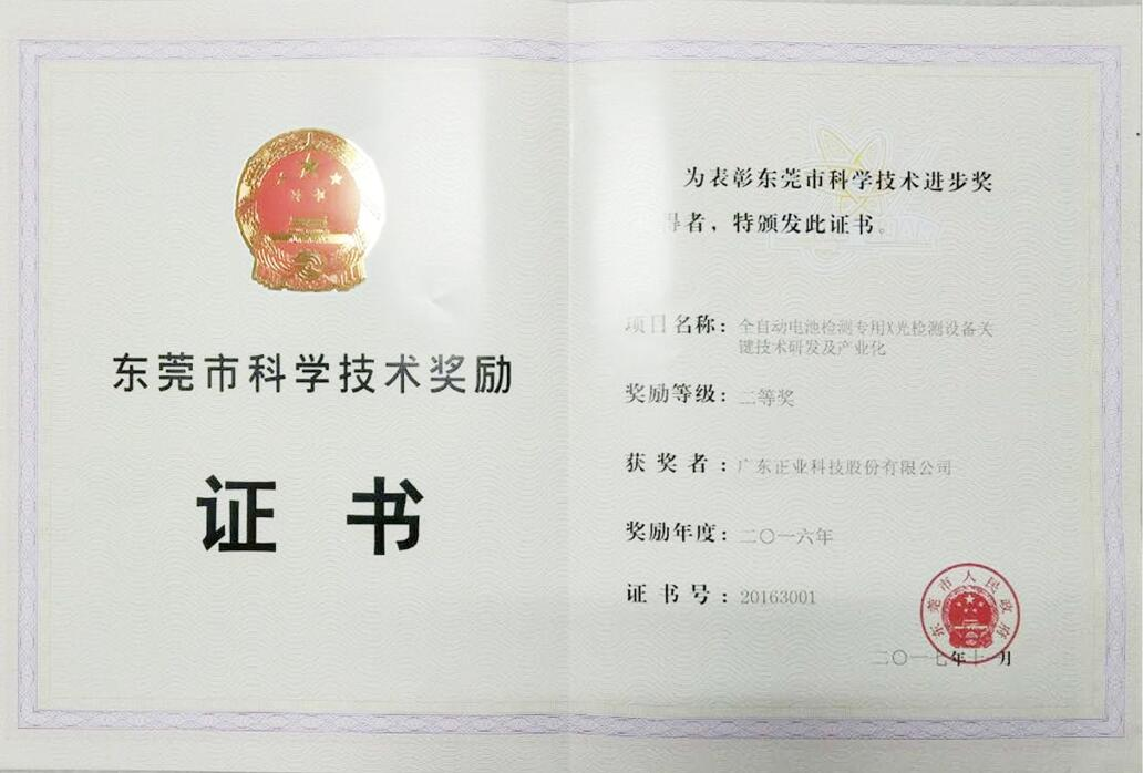 Dongguan city Science and Technology Progress Award Certificate
